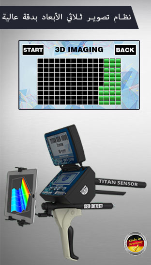 3d-imaging-search-system-titan-ger-1000-ar