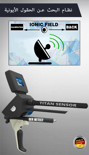 ionic-search-system-titan-ger-1000-ar