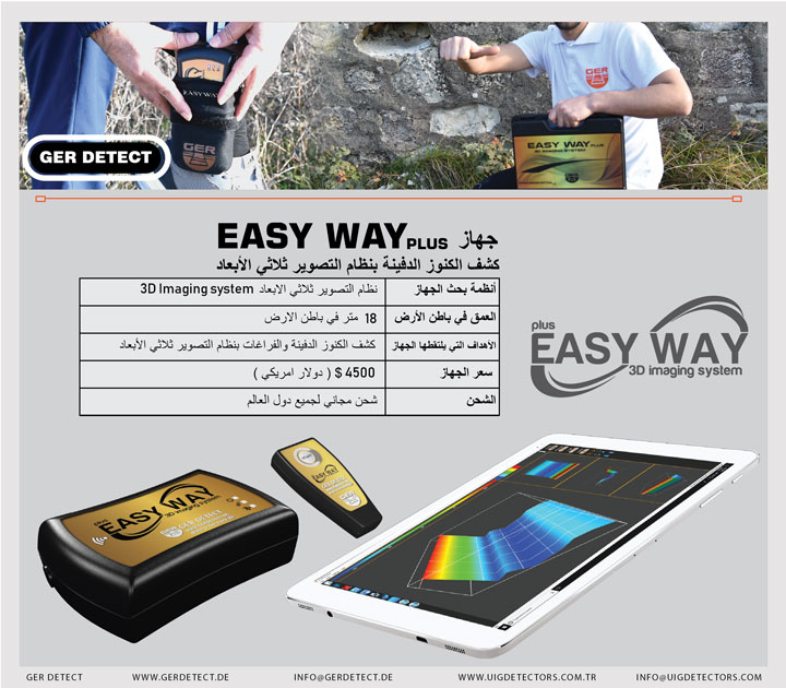 بروشور جهاز EASY WAY PLUS