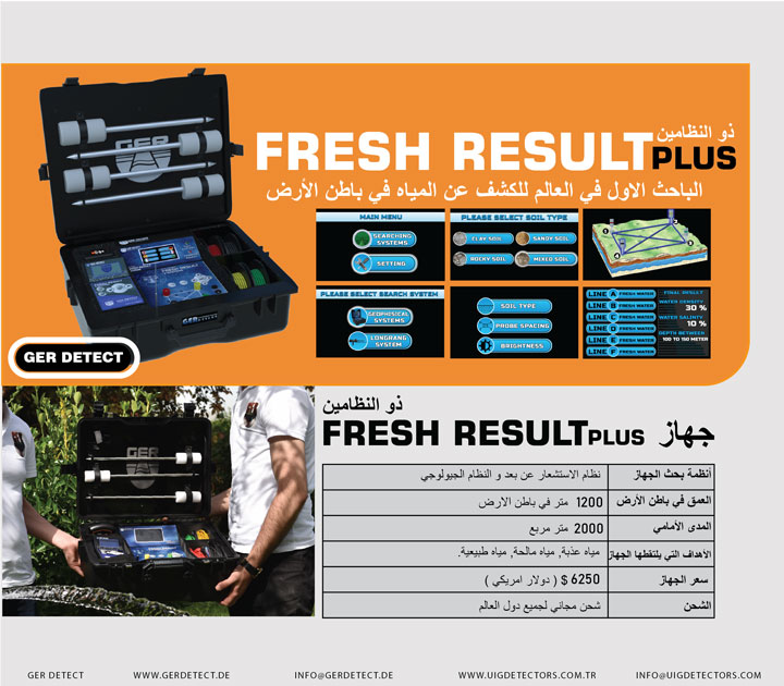 بروشور جهاز FRESH RESULT 2 SYSTEMS PLUS
