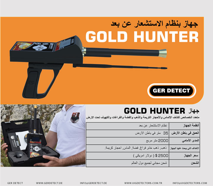بروشور جهاز GOLD HUNTER