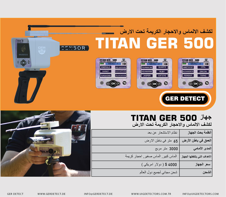 بروشور جهاز TITAN GER - 500 PLUS